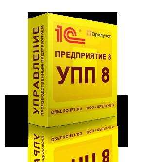 «1С: Управление производственным предприятием 8»