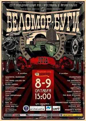 В Архангельске состоится 23-й ежегодный международный рок-фестиваль «Беломор-Буги»!