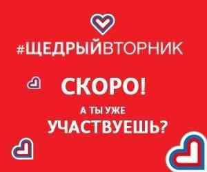 Приближается всероссийский благотворительный флешмоб