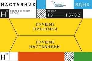 Форум «Наставник» соберет представителей органов власти, HR-отделов и образовательных учреждений