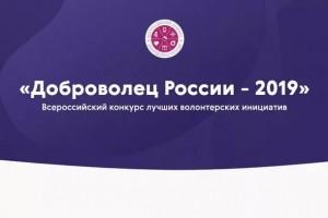 Доброволец России – 2019