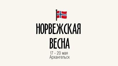 В Архангельске началась «Норвежская весна»