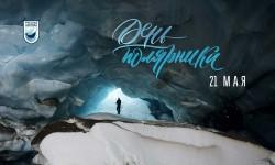 В САФУ пройдет День Полярника и презентация новой книге о Ломоносове