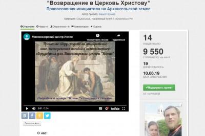 Архангельский миссионерский центр «Ихтис» собирает деньги на книги и проектор