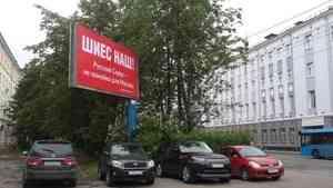 Рекламный билборд про Шиес навел переполох в Архангельске