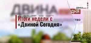 Итоги недели с «Двиной Сегодня»: Что произошло в Архангельской области