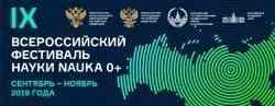 Фестиваль NAUKA 0+ стартует в САФУ в конце октября