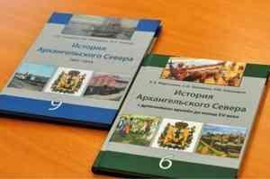 Архангельские школьники получат книги по истории Поморья