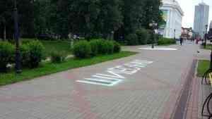 Мэрия Архангельска оценивает ущерб от надписи «Шиес наш» на Чумбаровке