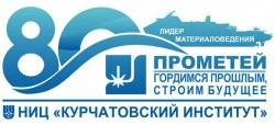 Проректор САФУ поздравил ЦНИИ «Прометей» с 80-летием