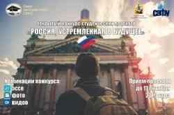 Студенты приглашаются к участию в III открытом конкурсе проектов «Россия, устремленная в будущее»