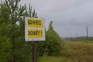 98,3% опрошенных против строительства экотехнопарка на станции Шиес