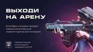 В Архангельске пройдёт молодежный лазертаг-турнир «Арена героев»