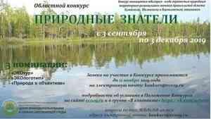 В объективе - природа: стартовал областной экологический конкурс