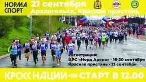 16 сентября в Архангельске начнется регистрация на «Кросс Нации - 2019»