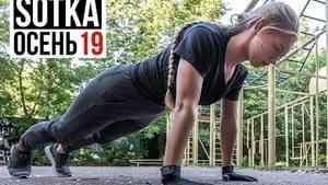 Северян приглашают к участию в бесплатной программе «SOTKA: 100-дневный воркаут»