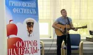 Встолице Поморья завершился ГрИновский фестиваль «Остров надежды»