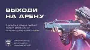 В Архангельске организуют первый региональный молодёжный лазертаг-турнир