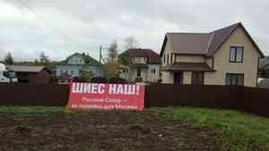 «Пожалуйста, пусть приходят»: баннер «Шиес наш!», висевший у архангельской ФСБ, повесили в Матигорах