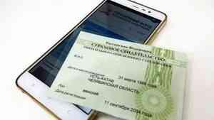 Пластиковые карточки СНИЛС заменены электронными Уведомлениями о регистрации