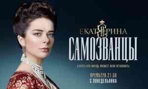 Телеканал «Россия» представляет новый эпизод киносаги осудьбе самой яркой инезависимой женщины нароссийском престоле— сериал «Екатерина. Самозванцы».