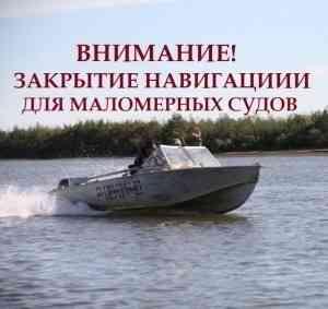 Вниманию рыбаков и владельцев маломерных судов! Предварительные даты закрытия навигации 2019 года
