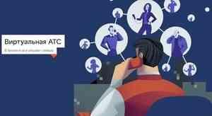 600 корпоративных клиентов «Ростелекома» в регионе выбрали виртуальную телефонию