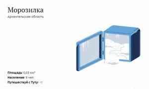 Посёлок Морозилка из Архангельской области вышел в финал конкурса среди населённых пунктов с самым весёлым названием