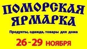 Архангелогородцев и новодвинцев приглашают на «Поморскую ярмарку»