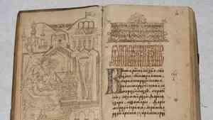 О каргопольских книжных артефактах расскажут в Санкт-Петербурге