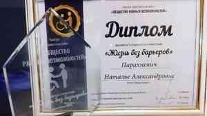 В Архангельске подвели итоги регионального конкурса «Общество равных возможностей»
