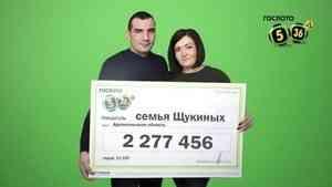 Семья из Архангельской области выиграла в лотерею больше двух миллионов рублей
