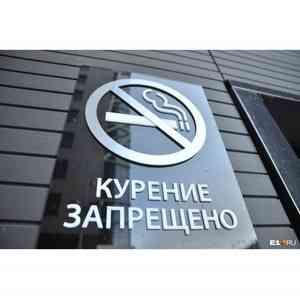Госдума решила приравнять электронные сигареты к обычным