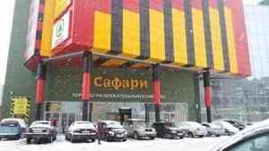 Суд запретил эксплуатацию помещений торгового центра «Сафари» в Архангельске