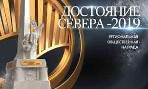 Церемония вручения премии «Достояние Севера»: прямая трансляция