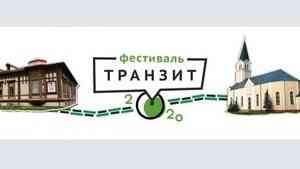 Фестиваль «Транзит» - новый уровень: о том, как он пройдет в 2020 году, расскажут на пресс-конференции