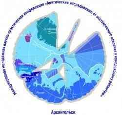 В апреле пройдет II Международная молодежная научно-практическая конференция «Арктические исследования: от экстенсивного освоения к комплексному развитию»