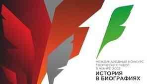 Юных северян приглашают к участию в международном конкурсе эссе «История в биографиях»