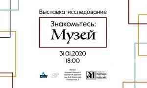 Архангельский музей освоения Арктики имени Борисова станет экспонатом