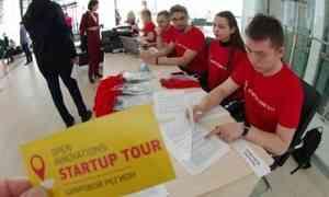 Продолжается приём заявок на конкурс Open Innovations Startup Tour в Архангельске