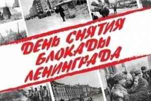 27 января - день воинской славы России