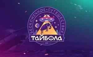 Этим летом в Архангельской области не будет фестиваля «Тайбола»