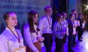 Победителей ипризеров регионального этапа Всероссийской олимпиады школьников сегодня наградили вАрхангельске