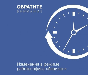 Внимание! Изменение времени работы офиса холдинга «Аквилон Инвест» в Архангельске