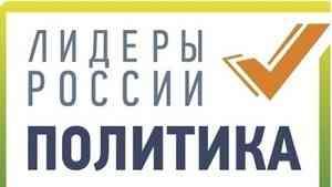 Более восьми тысяч человек подали заявки на конкурс «Лидеры России. Политика» за первые сутки регистрации