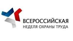 Делегация Поморья примет участие в VI Всероссийской неделе охраны труда в Сочи