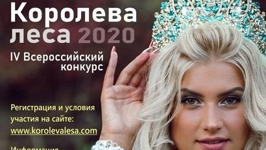 10 марта заканчивается прием заявок на конкурс «Королева леса – 2020»