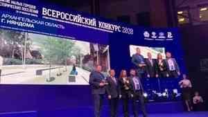 Няндомский проект победил во всероссийском конкурсе проектов по созданию комфортной городской среды