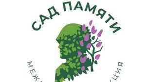 Больше всего саженцев в рамках акции «Сад памяти» высадят в Вельском районе