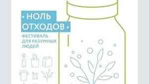 Мастеров области приглашают поучаствовать в первом экологическом фестивале «Ноль отходов»